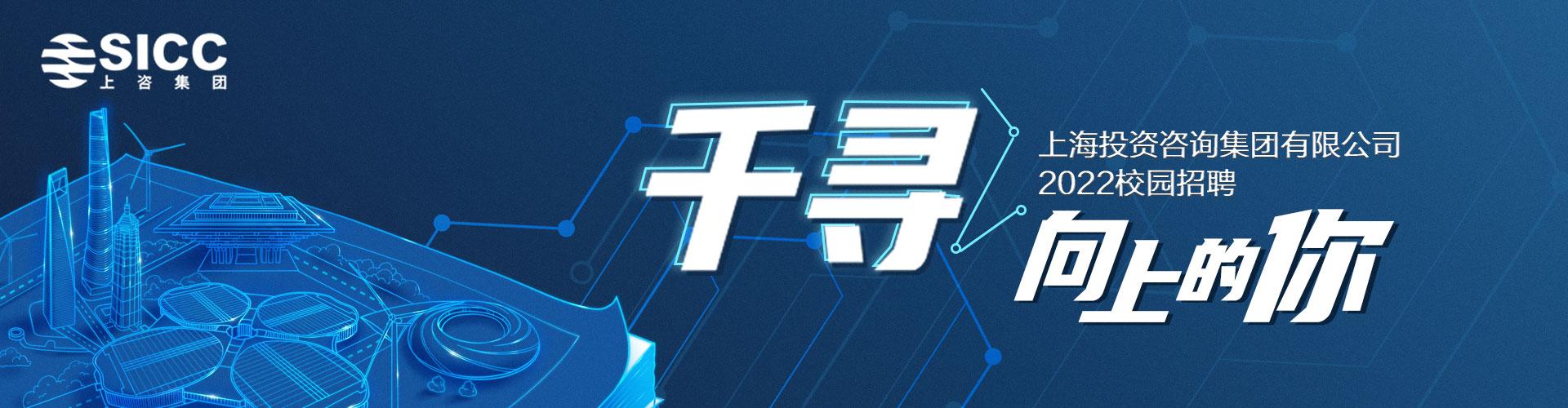 上海投资咨询集团