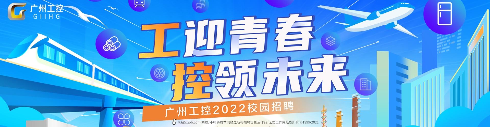 广州工控空中宣讲会